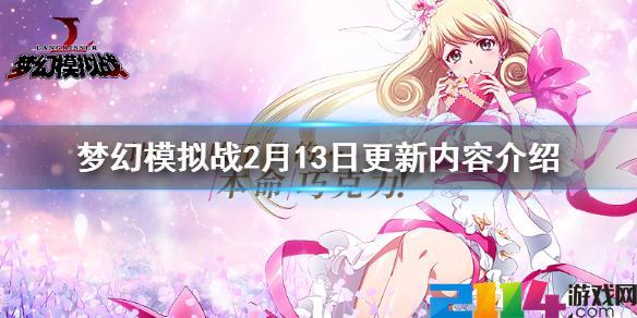 梦幻模拟战2020年2月13日更新内容