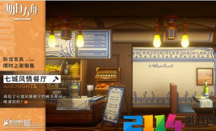 明日方舟七城风情餐厅怎么获得