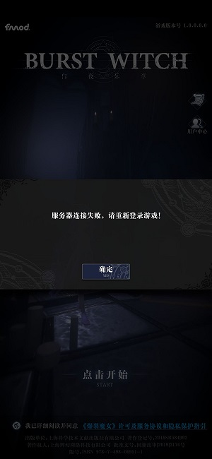 爆裂魔女服务器连接失败怎么办