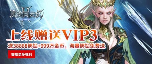 最热门网页游戏《魔法风云纪2》VIP3上线就送 海量绑钻金币