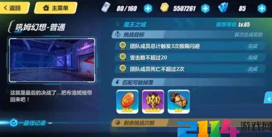 崩坏3吼姆幻想魔王之城怎么玩?