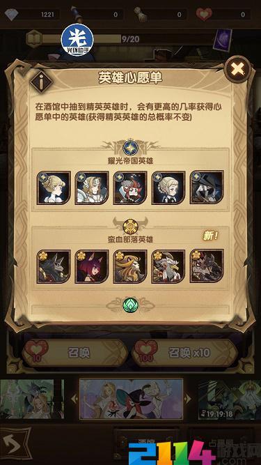 剑与远征6月新版本愿望单怎么选