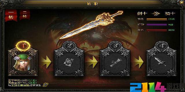 大天使之剑转职任务怎么做