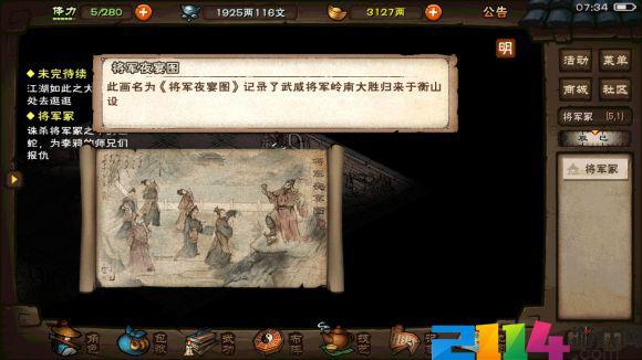 烟雨江湖将军夜宴图5个虎符在哪里
