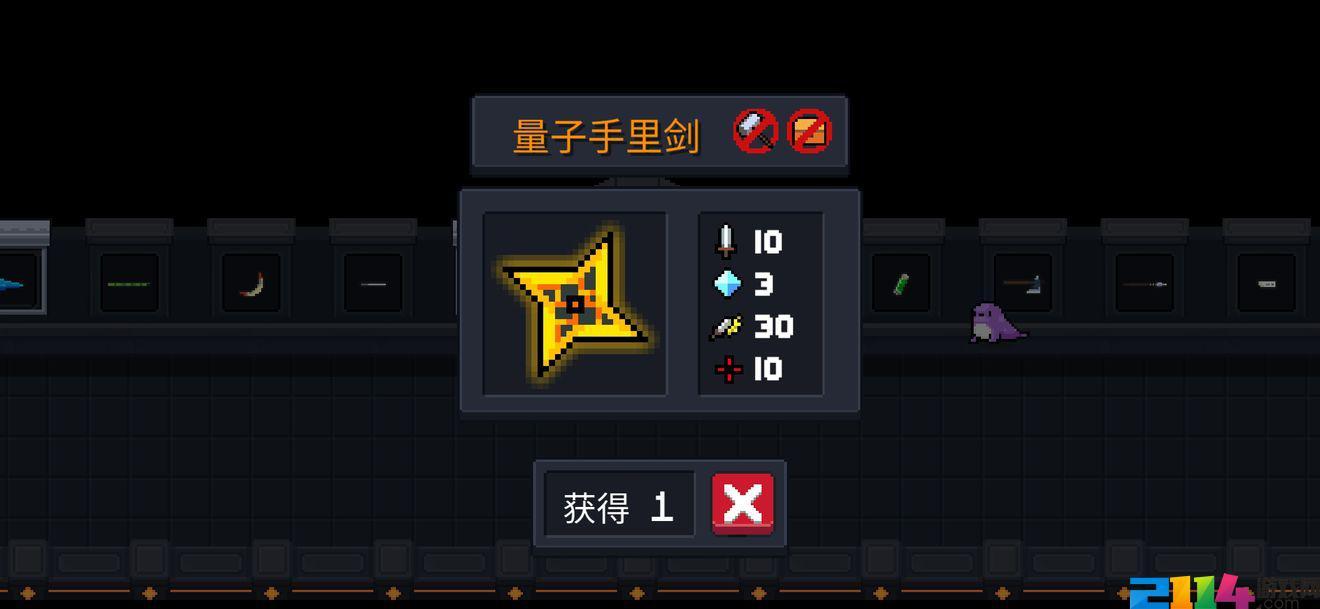 元气骑士量子手里剑怎么合成?