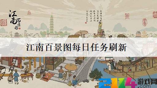 江南百景图重复做每日任务