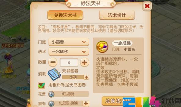 梦幻西游手游2020教师节活动怎么玩_2020教师节活动玩法一览