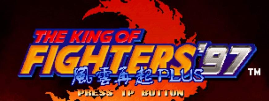 拳皇97风云再起PC正式版