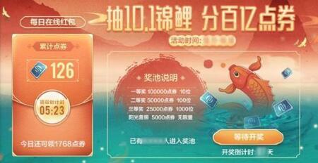 QQ飞车手游国庆锦鲤活动怎么玩