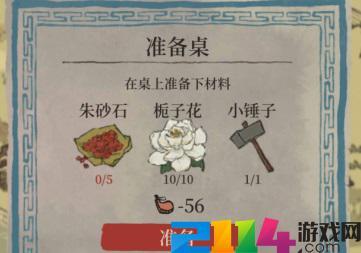 江南百景图准备桌怎么制作