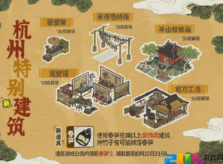 江南百景图杭州特别建筑怎么获得