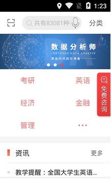 圣才电子书安卓最新版下载_手机软件下载_圣才电子书免费下载