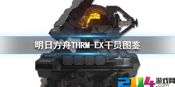 明日方舟THRM-EX有什么技能?