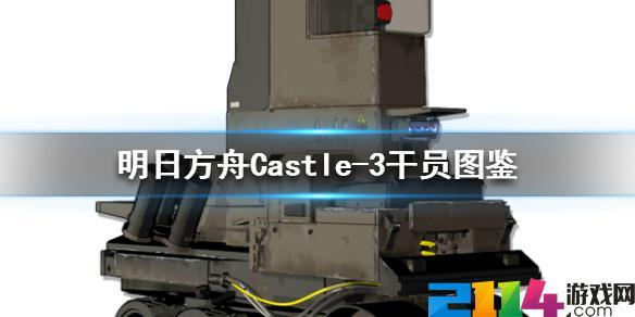 明日方舟Castle-3有什么技能?