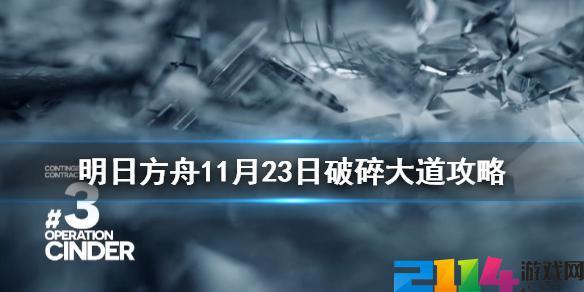 明日方舟11月23日破碎大道8级怎么打?