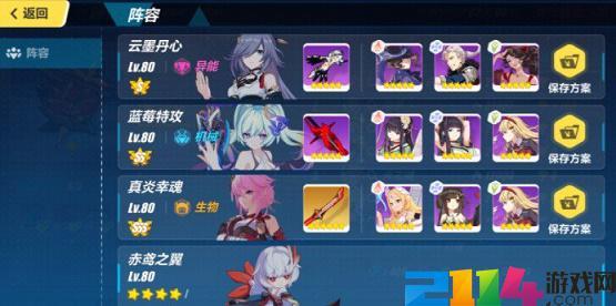 崩坏3终极区红莲冰律怎么打