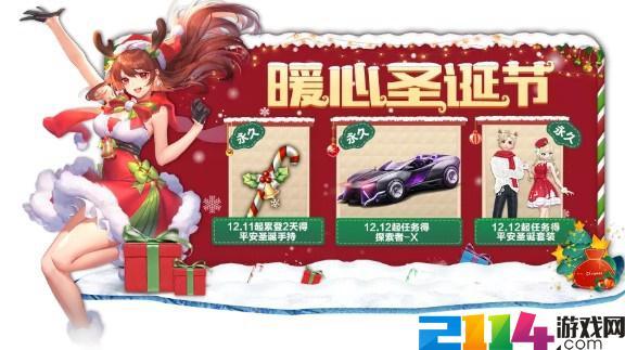 QQ飞车手游2020圣诞节怎么玩