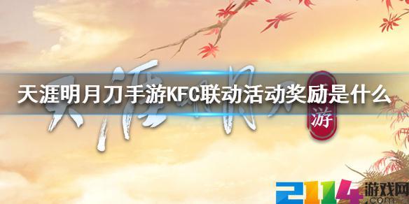 天涯明月刀手游KFC联动奖励是什么_活动介绍