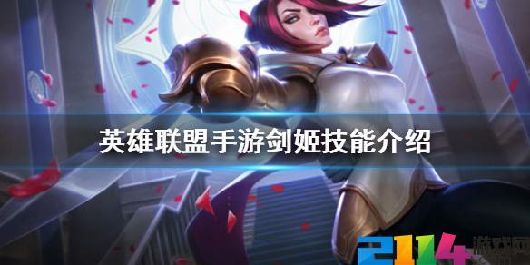 英雄联盟手游剑姬怎么样?