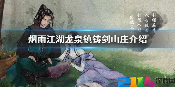 烟雨江湖龙泉镇铸剑山庄势力怎么样?