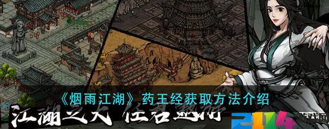 烟雨江湖进阶武学药王经怎么获得