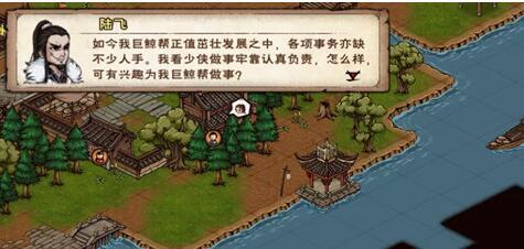 烟雨江湖踏浪行技能是什么