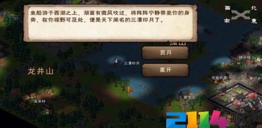 烟雨江湖西子君剑线索有哪些