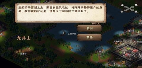 烟雨江湖西子君剑线索是什么意思