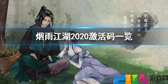烟雨江湖2020激活码有哪些?