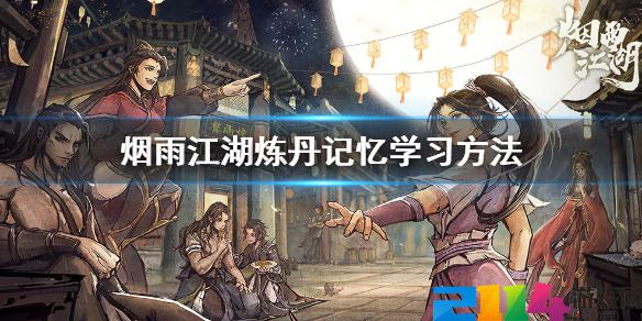 烟雨江湖炼丹技艺怎么学?