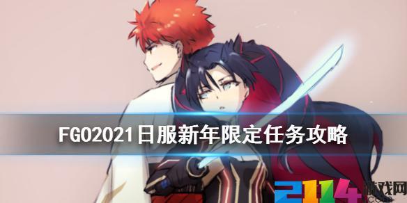 FGO2021日服新年限定任务怎么完成?