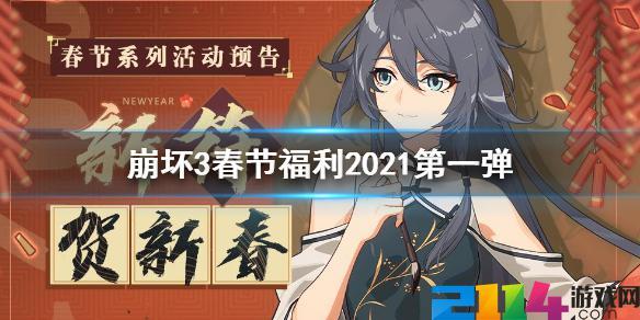 崩坏3春节福利2021第一弹怎么玩?