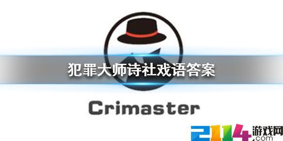 犯罪大师诗社戏语答案是什么?