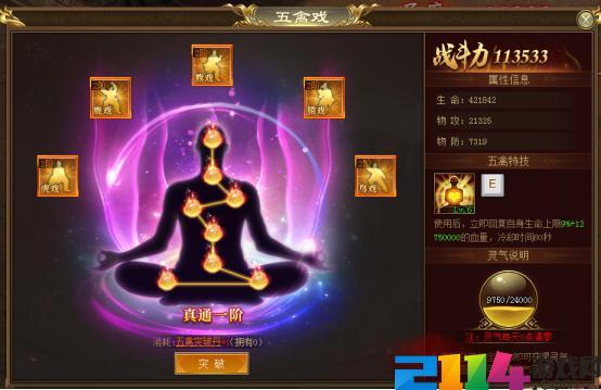 武神三国志五禽戏系统的功能是什么?