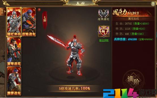 武神三国志游戏中有哪些兵种?