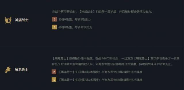 云顶之弈11.9版本武器神盾流怎么搭配