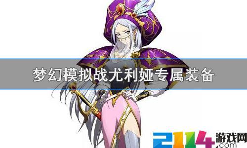 梦幻模拟战尤利娅专属装备女神的洁纱怎么样?