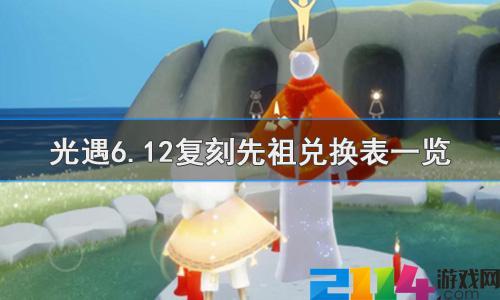 光遇6月12日旅行先祖可以兑换什么?