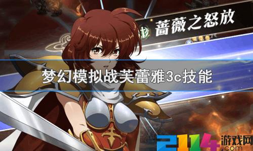 梦幻模拟战芙蕾雅3c技能怎么样?