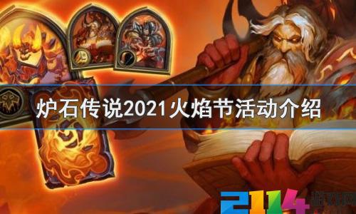炉石传说2021火焰节什么时候开始?