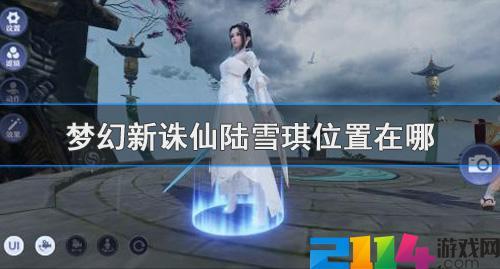 梦幻新诛仙陆雪琪位置在哪?