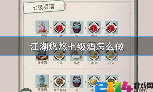 江湖悠悠七级酒怎么做?