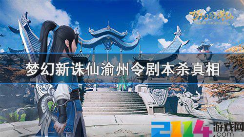 梦幻新诛仙渝州令剧本杀真相是什么?