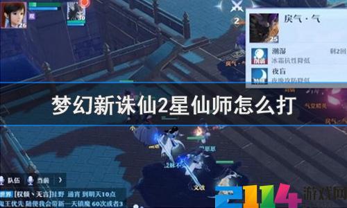 梦幻新诛仙2星仙师怎么打?