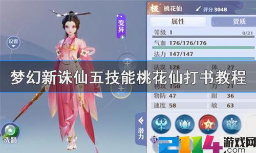 梦幻新诛仙五技能桃花仙应该怎么打书呢?