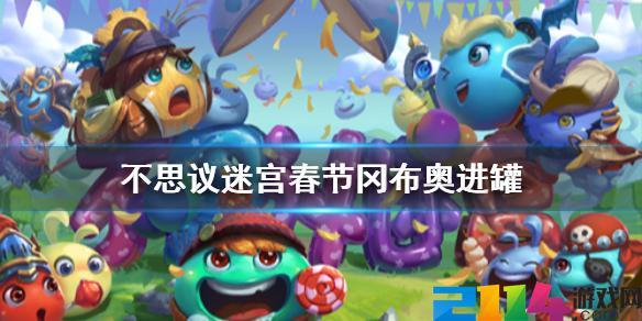 不思议迷宫中秋节有哪些新的冈布奥加入?
